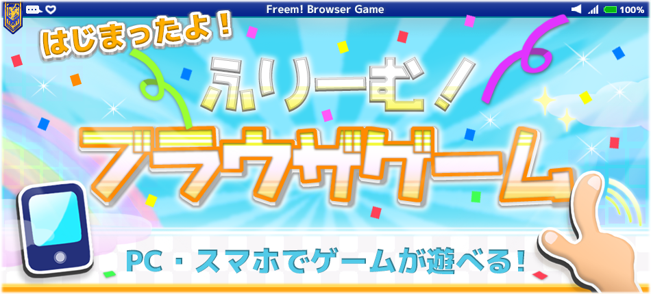 Freem! Browser games